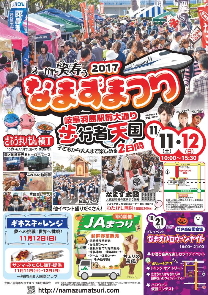 namazu2017